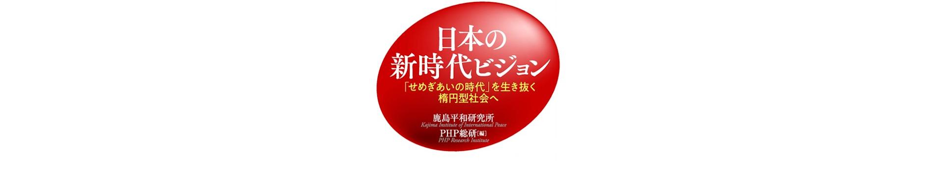 日本の新時代ビジョン
