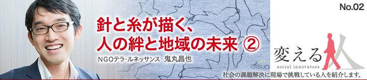 バナー_変える人_02_04v3