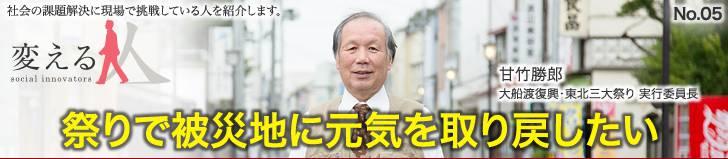 バナー_変える人_甘竹B