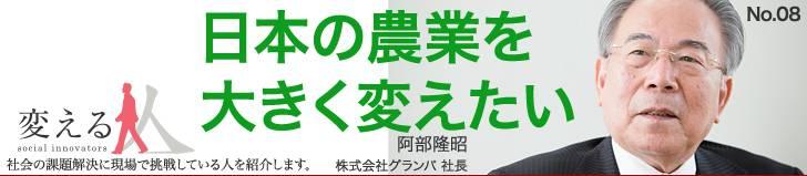 バナー_変える人_08_d