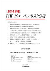 cover_PHP_GlobalRisks_2014