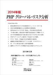 cover_PHP_GlobalRisks_2014