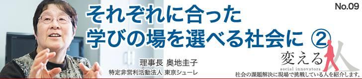 バナー_変える人_09_d-2