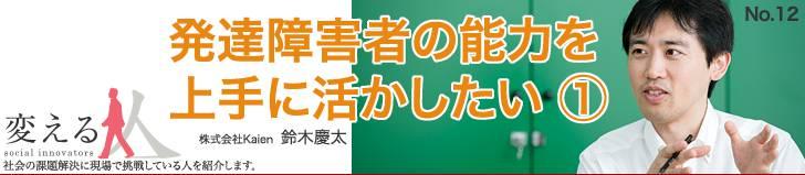 バナー_変える人_12_05