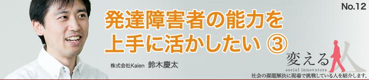 バナー_変える人_12_01b-Edit