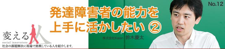 バナー_変える人_12_05-Edit-Edit-2