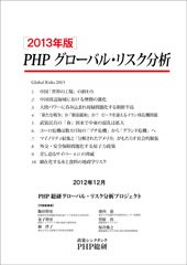 cover_PHP_GlobalRisks_2013