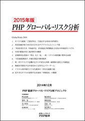 cover_PHP_GlobalRisks_2015