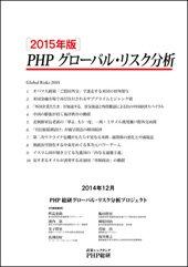 cover_PHP_GlobalRisks_2015