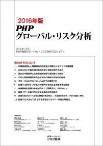 cover_PHP_GlobalRisks_2016