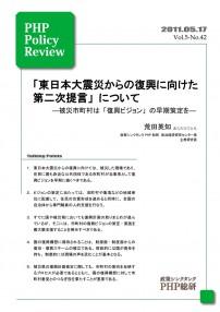 policy_v5_n42