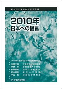 seisaku2010_forjapan