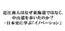 近江商人はなぜ東海道ではなく、中山道を歩いたのか?ー日本史に学ぶ「イノベーション」