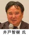 井戸智樹 氏