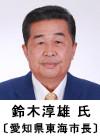 鈴木淳雄氏 〔愛知県東海市長〕