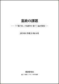 憲政研究会「憲政の課題―『三権の長』の経験知に基づく論点整理―」