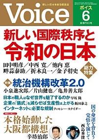 新しい国際秩序と令和の日本 -『Voice』令和元年6月号 総力特集 -