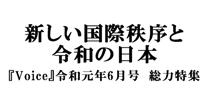 新しい国際秩序と令和の日本 - 『Voice』令和元年6月号 総力特集 -