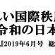 新しい国際秩序と令和の日本―『Voice』2019年6月号 総力特集―