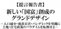 【提言報告書】 新しい「国富」創成のグランドデザイン