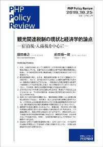 観光関連税制の現状と経済学的論点─宿泊税・入湯税を中心に─