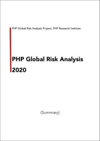 2020年版PHPグローバル・リスク分析(英語版)