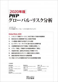 2020年版PHPグローバル・リスク分析