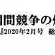 大国間競争の帰結―『Voice』令和2年2月号 総力特集―