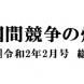 大国間競争の帰結-『Voice』令和2年2月号 総力特集-