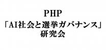 PHP「AI社会と選挙ガバナンス」研究会