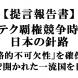 【提言報告書】ハイテク覇権競争時代の日本の針路 「戦略的不可欠性」を確保し、自由で開かれた一流国を目指す