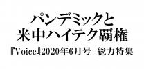 パンデミックと米中ハイテク覇権-『Voice』2020年6月号 総力特集-