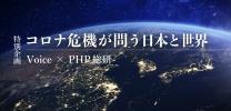 特別企画 コロナ危機が問う日本と世界 Voice x PHP総研