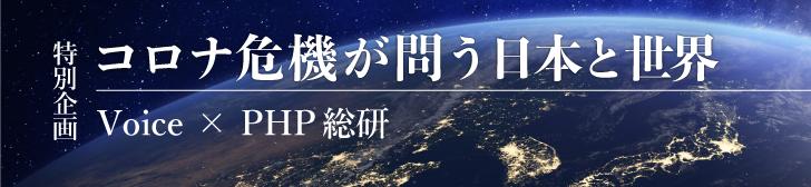 特別企画 コロナ危機が問う日本と世界 Voice×PHP総研