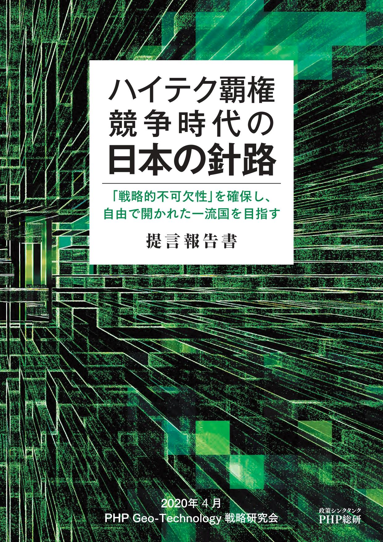 ハイテク覇権競争時代の日本の針路