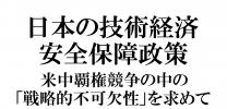 【PHP総研特別レポート】日本の技術経済安全保障政策―米中覇権競争の中の「戦略的不可欠性」を求めて