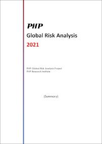 2021年版 グローバル・リスク分析