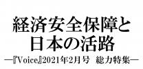 『Voice』2021年2月号 総力特集
