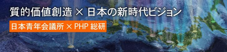 質的価値創造 x 日本の新時代ビジョン 日本青年会議所 x PHP総研