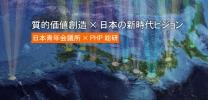 質的価値創造 × 日本の新時代ビジョン