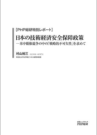 村山 裕三(同志社大学大学院ビジネス研究科教授)
