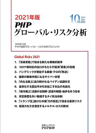 PHP総研グローバル・リスク分析プロジェクト