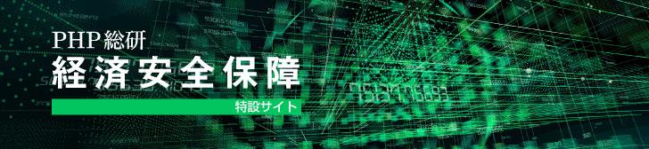 PHP総研 経済安全保障 特設サイト