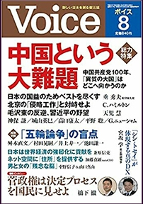 voice_cover_202108_202x288
